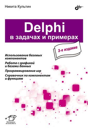 Никита Культин Delphi в задачах и примерах (3-е издание) никита культин delphi в задачах и примерах