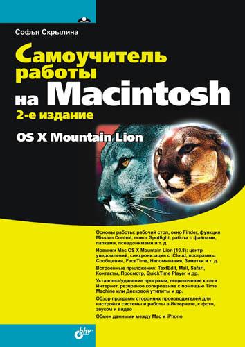 Самоучитель работы на Macintosh (2-е издание)
