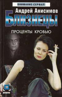 Анисимов, Андрей  - Проценты кровью
