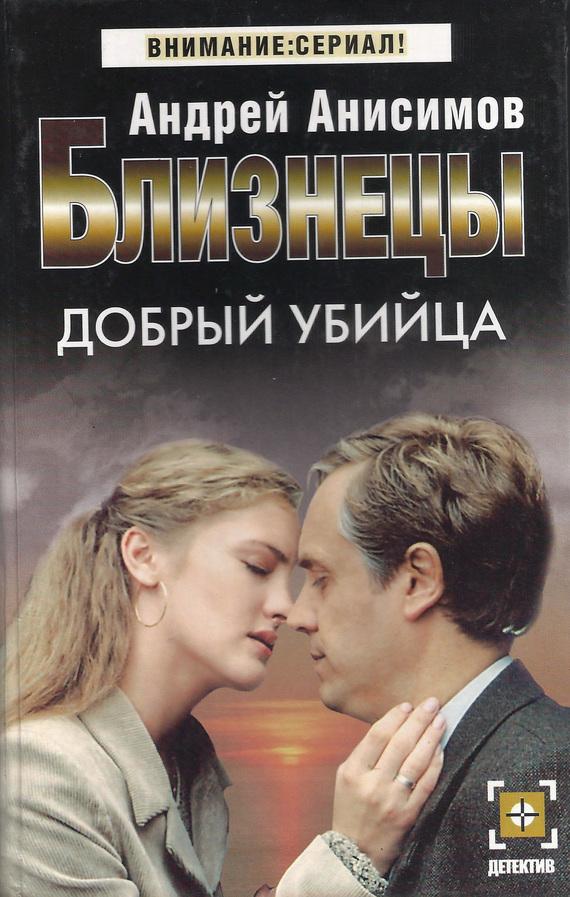 Андрей Анисимов Добрый убийца хафнер с история одного немца частный человек против тысячелетного рейха
