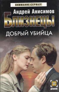 Анисимов, Андрей  - Добрый убийца