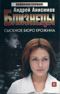 Анисимов, Андрей  - Сыскное бюро Ерожина