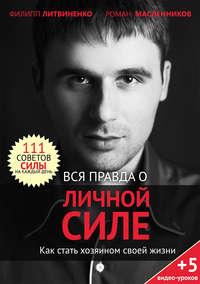 Масленников, Роман  - Вся правда о личной силе. Как стать хозяином своей жизни