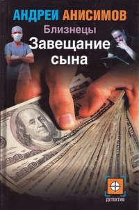 Анисимов, Андрей  - Завещание сына