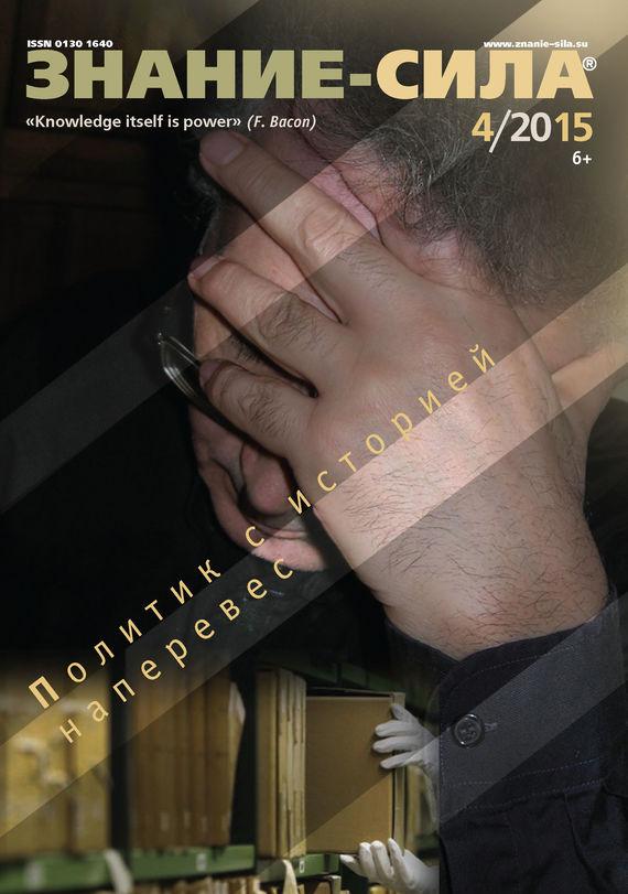 Отсутствует Журнал «Знание – сила» №04/2015 rinascimento rinascimento ri005ewhre51