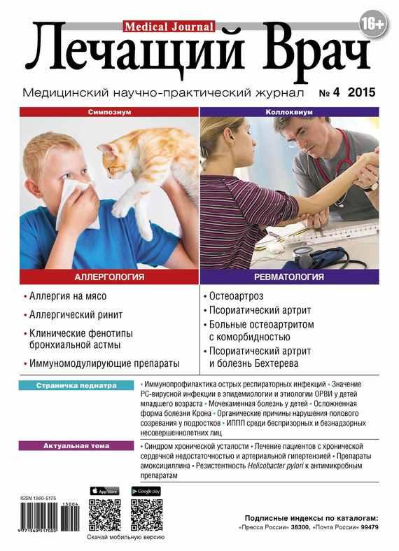 Открытые системы Журнал «Лечащий Врач» №04/2015 коллектив авторов клиническая психотерапия в общей врачебной практике