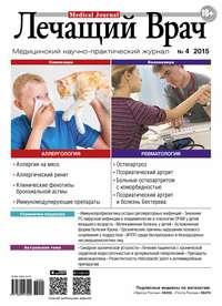 системы, Открытые  - Журнал «Лечащий Врач» №04/2015