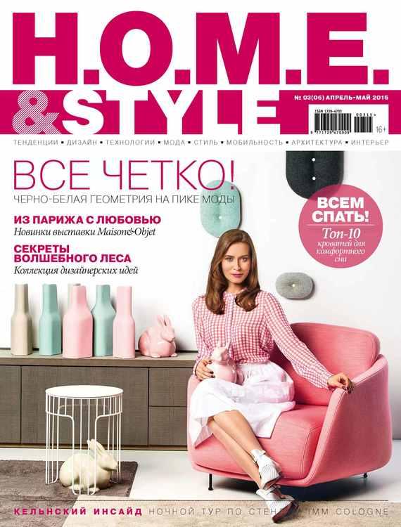 ИД «Бурда» H.O.M.E.& Style №03/2015 ид бурда журнал новый дом 06 2015