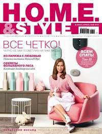 - H.O.M.E.& Style №03/2015