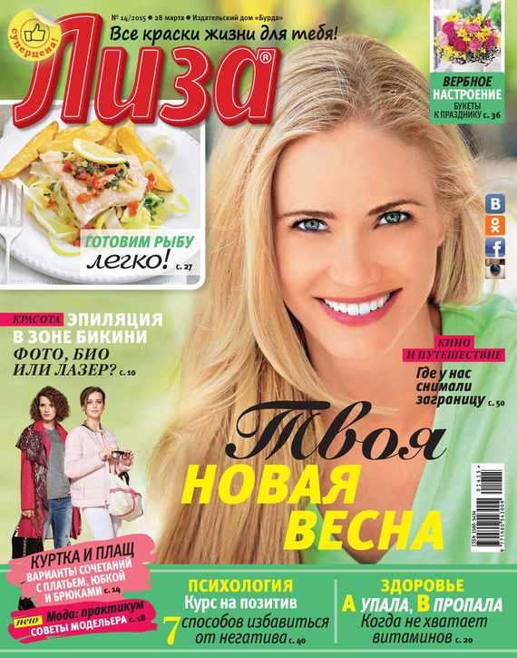 Журнал «Лиза» №14/2015