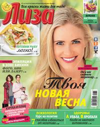 «Бурда», ИД  - Журнал «Лиза» №14/2015