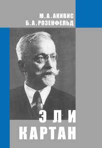 Розенфельд, Б. А.  - Эли Картан (1869-1951)