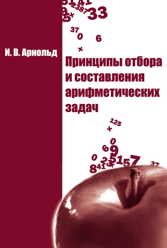 Принципы отбора и составления арифметических задач