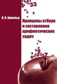 Арнольд, И. В.  - Принципы отбора и составления арифметических задач