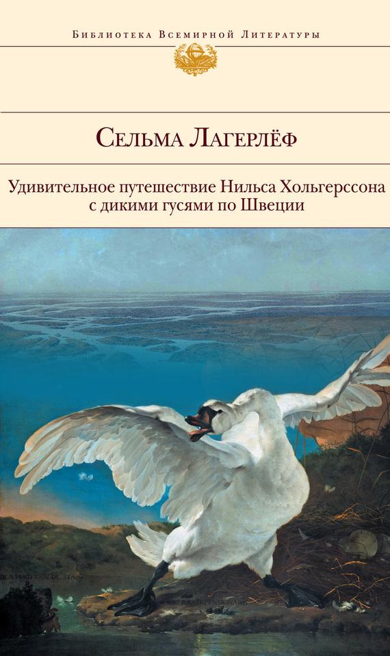 Сельма Лагерлёф бесплатно