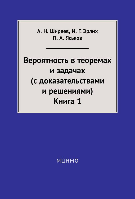обложка книги static/bookimages/12/18/11/12181187.bin.dir/12181187.cover.jpg