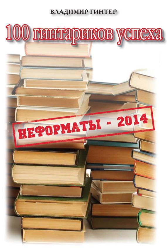 обложка книги static/bookimages/12/18/11/12181194.bin.dir/12181194.cover.jpg