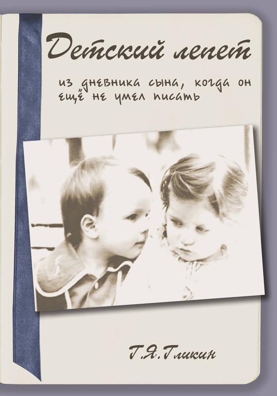 Скачать Детский лепет. Из дневника сына, когда он еще не умел писать быстро
