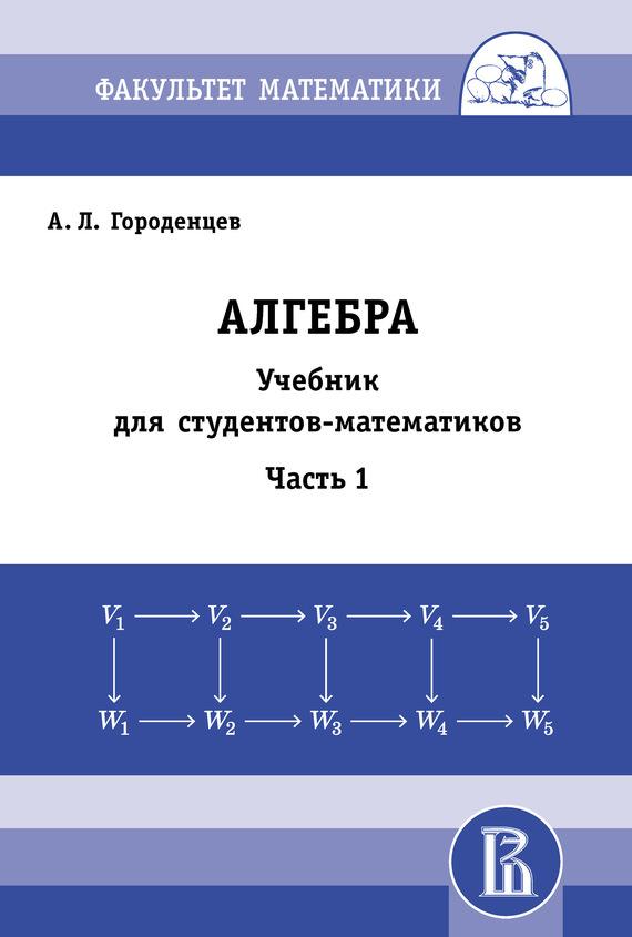 Алгебра. Учебник для студентов-математиков. развивается неторопливо и уверенно