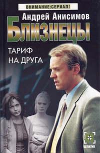 Анисимов, Андрей  - Тариф на друга