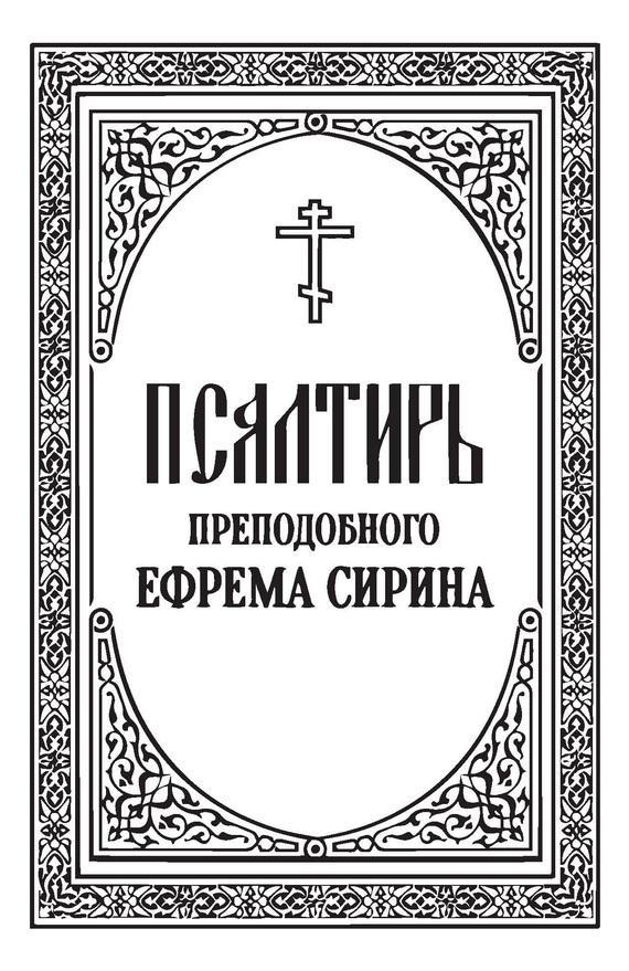 Отсутствует Псалтирь преподобного Ефрема Сирина отсутствует псалтырь пророка и царя давида на церковно славянском языке