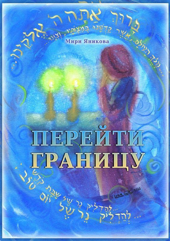 Мири Яникова бесплатно