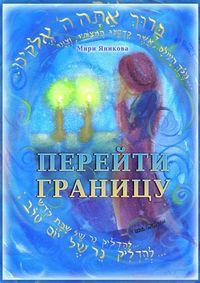 Яникова, Мири  - Перейти границу (сборник)