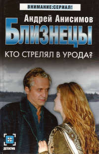 Анисимов, Андрей  - Кто стрелял в урода?