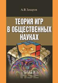 Захаров, А. В.  - Теория игр в общественных науках