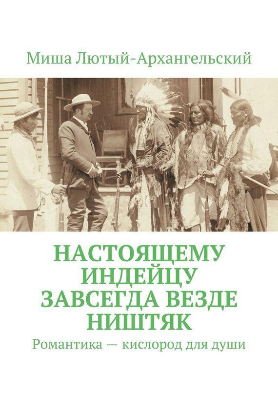 Миша Лютый-Архангельский бесплатно