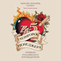 Батырев, Максим  - 45 татуировок менеджера. Правила российского руководителя