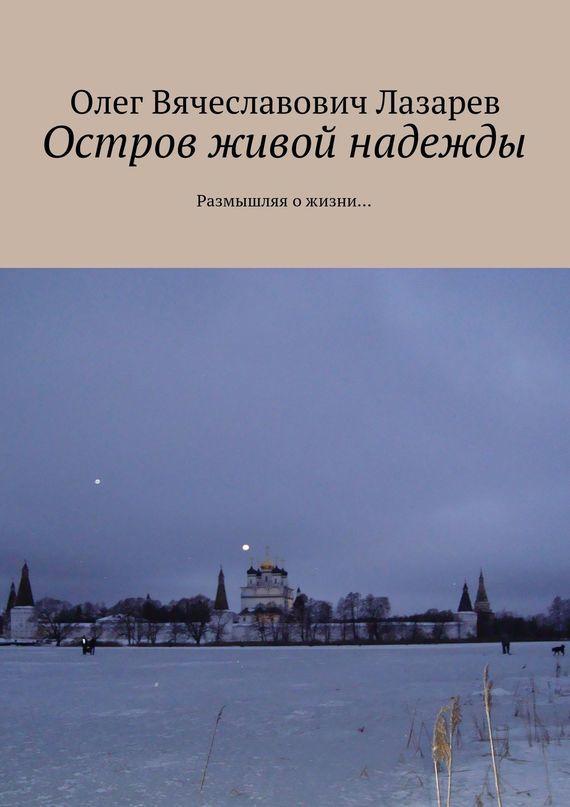 занимательное описание в книге Олег Лазарев