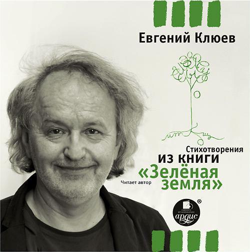 занимательное описание в книге Евгений Клюев