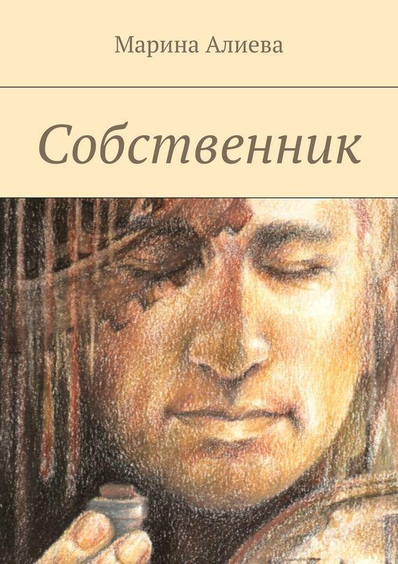 Марина Владимировна Алиева Собственник