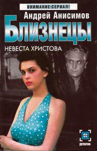 Анисимов, Андрей  - Невеста Христова