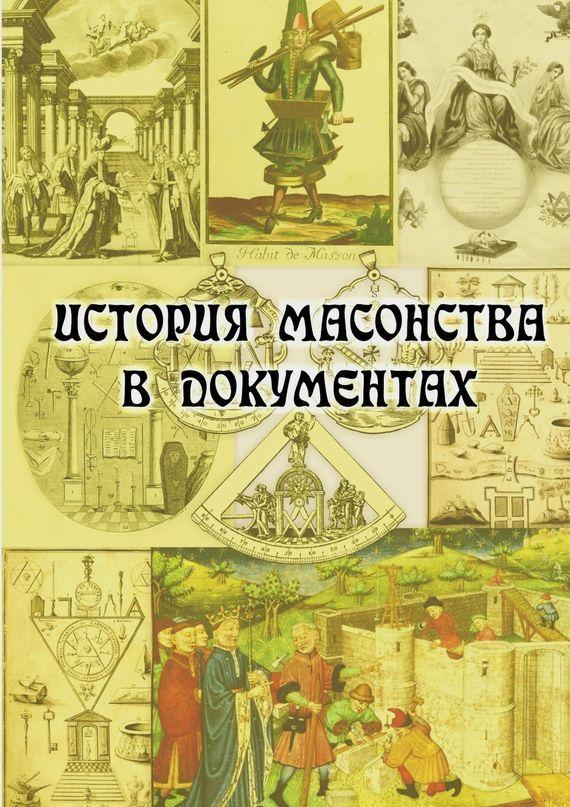 Отсутствует История масонства вдокументах отсутствует евангелие на церковно славянском языке
