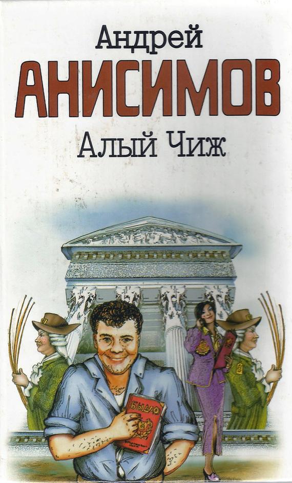 интригующее повествование в книге Андрей Анисимов