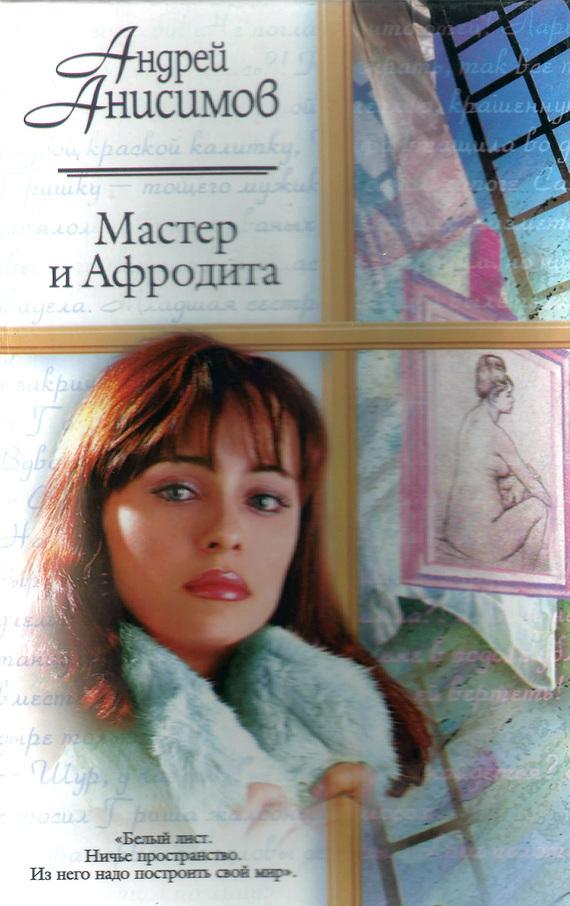 бесплатно Мастер и Афродита Скачать Андрей Анисимов
