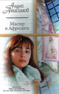 Анисимов, Андрей  - Мастер и Афродита