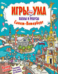 Отсутствует - Санкт-Петербург. Игры для ума. Пазлы и ребусы