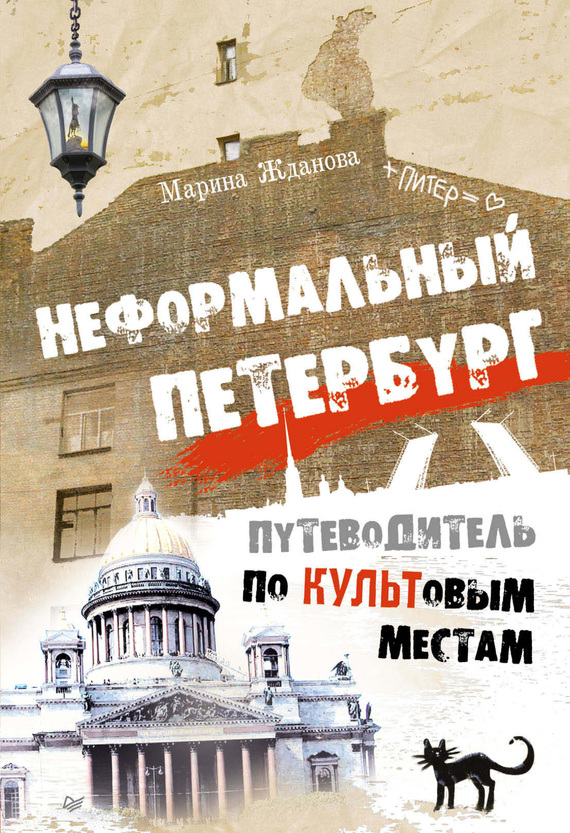 Марина Жданова Неформальный Петербург. Прогулки по культовым местам. Версия 2.014