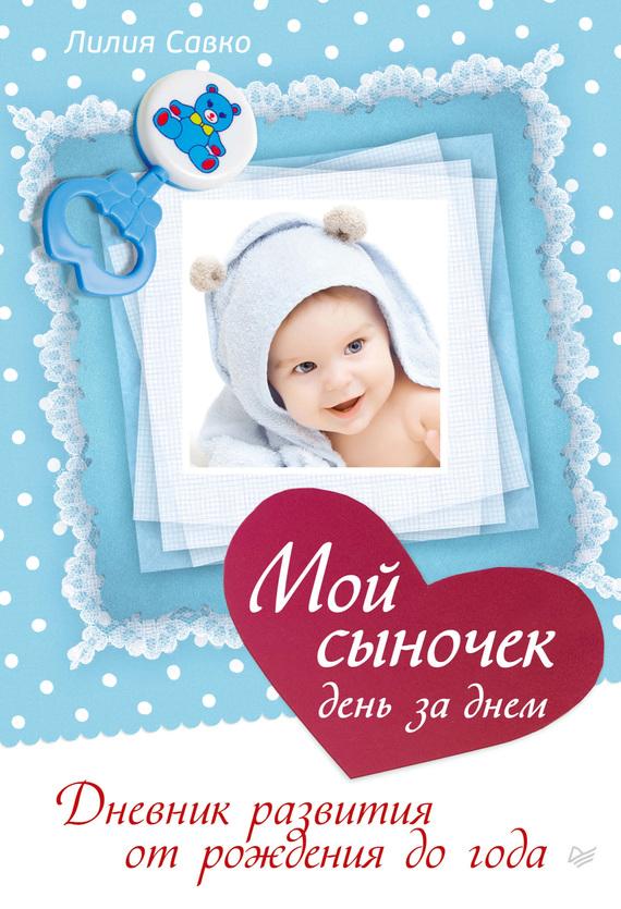 Лилия Савко Мой сыночек день за днем. Дневник развития от рождения до года савко л мой сыночек дневник развития от рождения до года