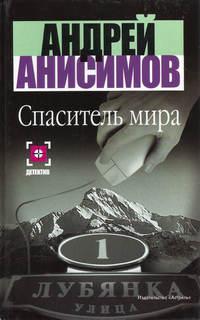 Анисимов, Андрей  - Спаситель мира