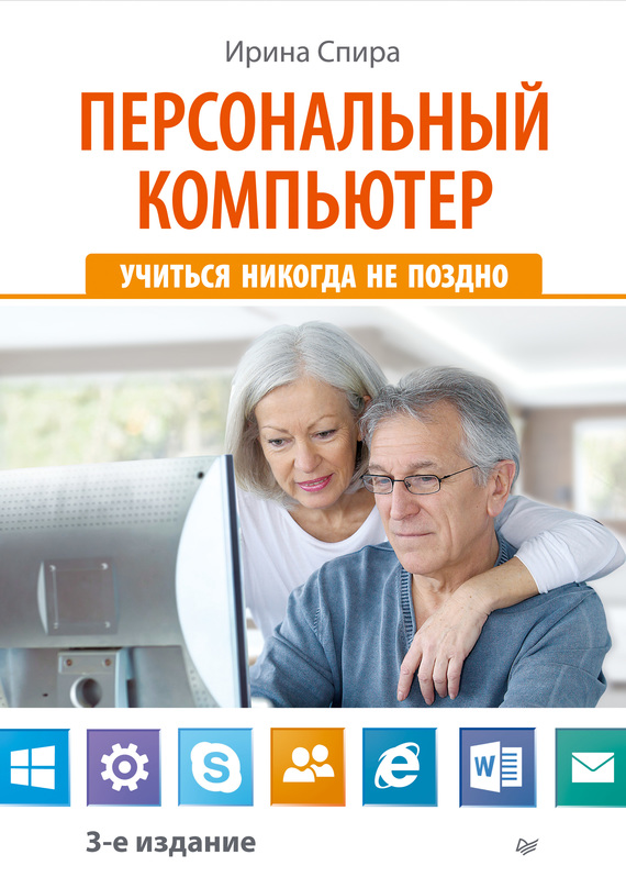 Ирина Спира Персональный компьютер: учиться никогда не поздно (3-е издание) ноутбук учиться никогда не поздно 3 е изд
