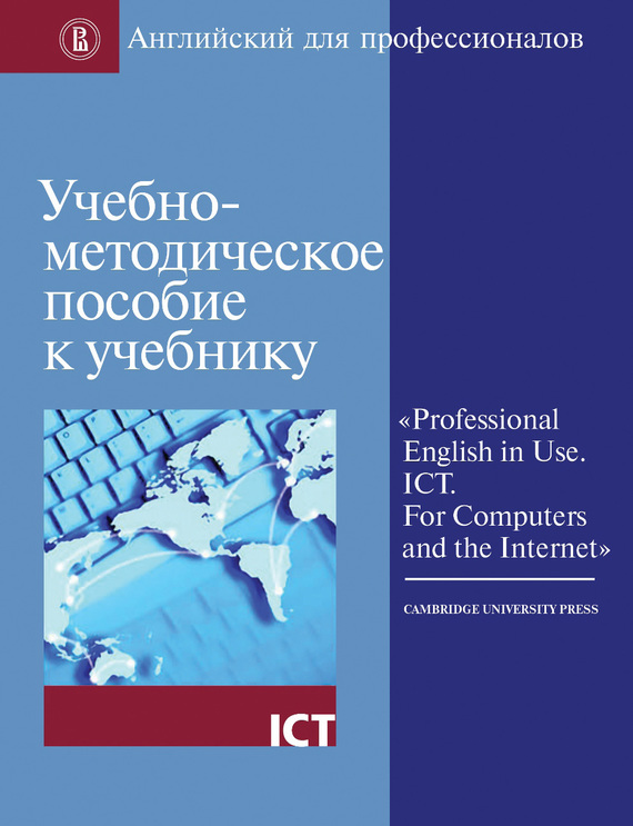Коллектив авторов Учебно-методическое пособие к учебнику «Professional English in Use. ICT. For Computers and the Internet» mustafa taha cyber campaigns internet use in the 2000 u s presidential election