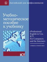 авторов, Коллектив  - Учебно-методическое пособие к учебнику «Professional English in Use. ICT. For Computers and the Internet»