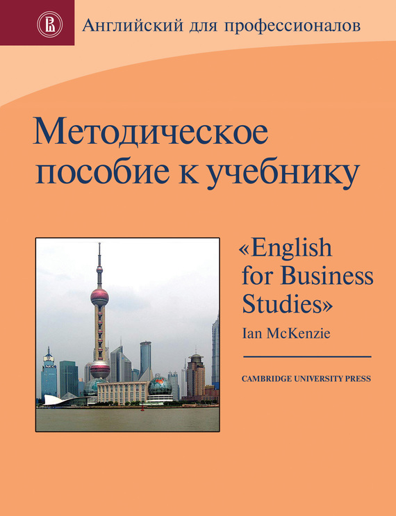 Коллектив авторов Методическое пособие к учебнику «English for Business Studies» Ian MacKenzie ISBN: 978-5-7598-0807-7 ian mackenzie english for business studies student s book аудиокурс на 2 cd