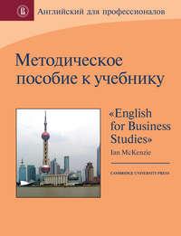 - Методическое пособие к учебнику «English for Business Studies» Ian MacKenzie