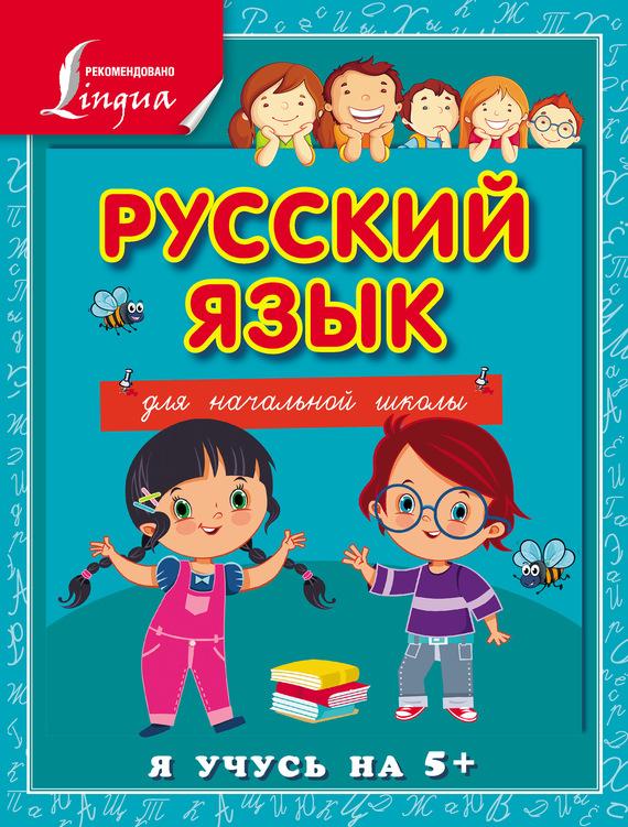 С. А. Матвеев Русский язык для начальной школы с а матвеев русский язык для начальной школы