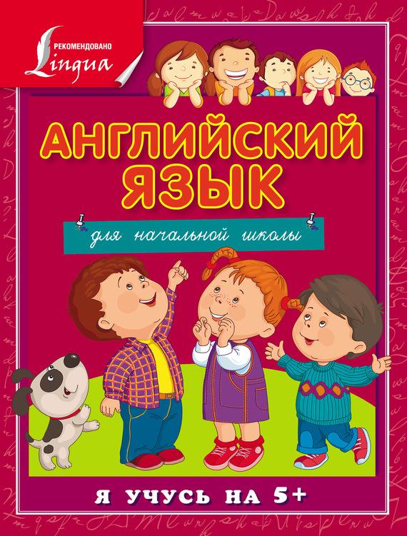 С. А. Матвеев Английский язык для начальной школы